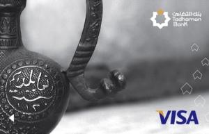Tadhamon Visa Prepaid Card
