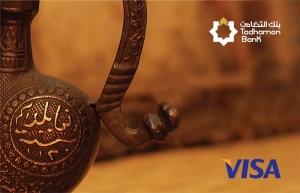 بطاقة فيزا كارد التضامن - الذهبية