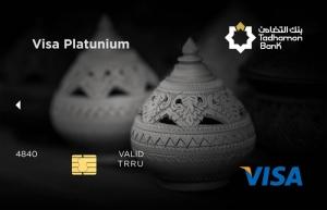 بطاقة فيزا كارد التضامن - البلاتينية